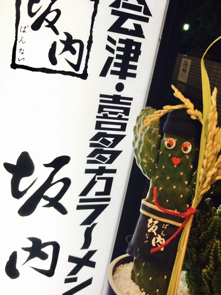 喜多方ラーメン坂内周年祝